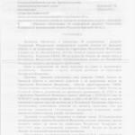 Решение Брянского суда лист 1
