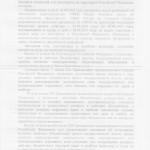 Решение Брянского суда лист 2