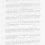 Решение Брянского суда лист 4