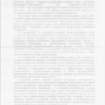 Решение Брянского суда лист 5