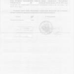 Решение Брянского суда лист 6
