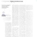 статья адвоката Овчинникова В
