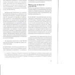статья 1 004