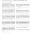 статья 1 006