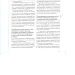 Статьи 002