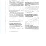 Статьи 003