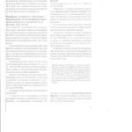 Статьи 004