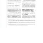 Статья 10 002