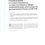 Статья 11 001