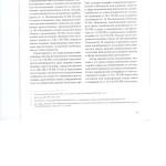 Статья 11 002