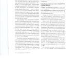 Статья 11 003