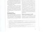 Статья 11 004