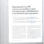 Верховный Суд РФ указал на ошибку в деле гендиректора,обвиненног 001
