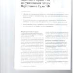 Дайджест практики по у.д. ВС РФ 001