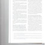 Дайджест практики по у.д. областных и равных им судов 002