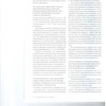 Дайджест практики по у.д. областных и равных им судов 003