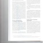 Дача взятки последствия для юр.лица 002