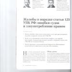 Жалобы в порядке статьи 125 УПК РФ ошибки судов и злоупотреблени 001
