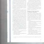 Жалобы в порядке статьи 125 УПК РФ ошибки судов и злоупотреблени 002