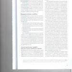Жалобы в порядке статьи 125 УПК РФ ошибки судов и злоупотреблени 004