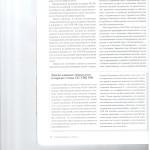 Жалобы в порядке статьи 125 УПК РФ ошибки судов и злоупотреблени 005