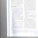 Жалобы в порядке статьи 125 УПК РФ ошибки судов и злоупотреблени 006