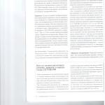 Жалобы в порядке статьи 125 УПК РФ ошибки судов и злоупотреблени 007