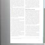 Жалобы в порядке статьи 125 УПК РФ ошибки судов и злоупотреблени 008