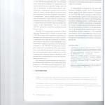 Жалобы в порядке статьи 125 УПК РФ ошибки судов и злоупотреблени 009