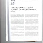 Конституционный Суд РФ защитил права гр.истца 001