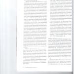 Особый порядок привлечения к уголовной ответственности предприни 008