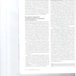 Особый порядок привлечения к уголовной ответственности предприни 010