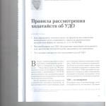 Правила рассмотрения ходатайств об УДО 001
