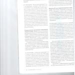 Правила рассмотрения ходатайств об УДО 004