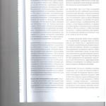 Правила рассмотрения ходатайств об УДО 005