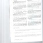 Правила рассмотрения ходатайств об УДО 008