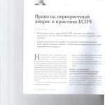 Право на перекрестный допрос в практике ЕСПЧ 001