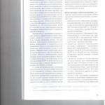 Право на перекрестный допрос в практике ЕСПЧ 002