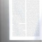 Право на перекрестный допрос в практике ЕСПЧ 004