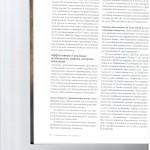 Право на перекрестный допрос в практике ЕСПЧ 005