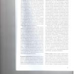 Право на перекрестный допрос в практике ЕСПЧ 006