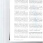 Право на перекрестный допрос в практике ЕСПЧ 007