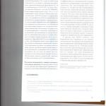 Право на перекрестный допрос в практике ЕСПЧ 008