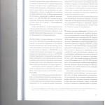 Пять вопросов о возмещении оправданному и реабилитированному лио 002