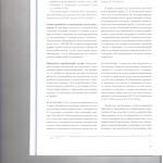 Пять вопросов о возмещении оправданному и реабилитированному лио 006