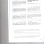 Пять вопросов о возмещении оправданному и реабилитированному лио 010