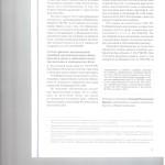 Дайджест практики по уголовным делам областных и равных им судов 004