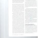 Какие нарушения правил подследственности уголовных дея выявляют 004
