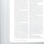 Как взыскивать процессуальные издержки при прекращении дела с на 003