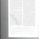 Как взыскивать процессуальные издержки при прекращении дела с на 004